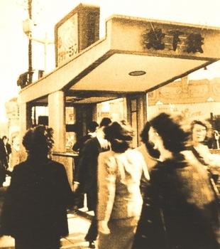 S30年代 銀座.JPG